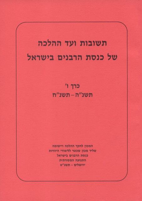 תשובות ועד ההלכה של כנסת הרבנים בישראל